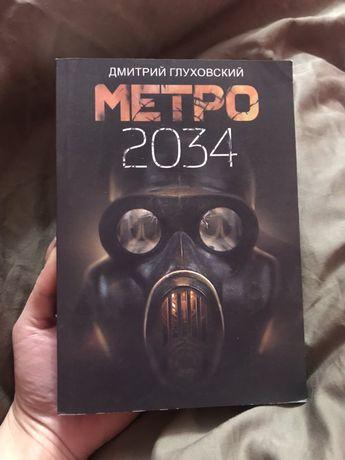 Метро 2034 рус