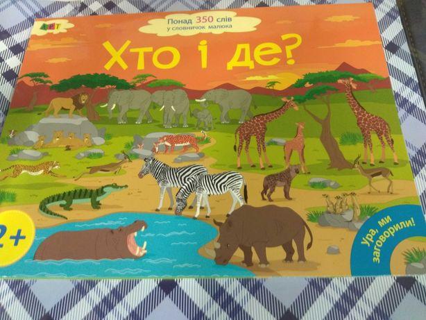 Книга для малят