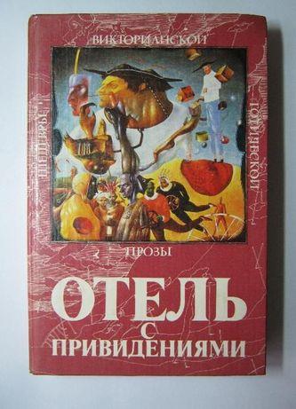 """Книга """"Отель с приведениями"""""""