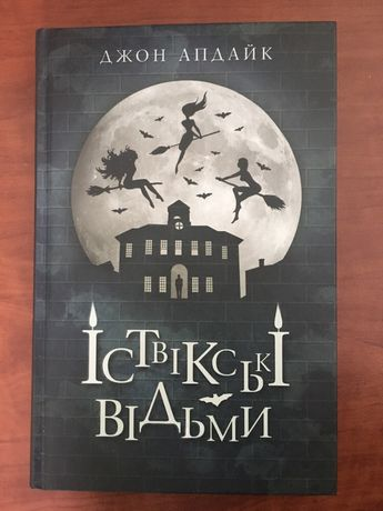 Книга Іствікські відьми