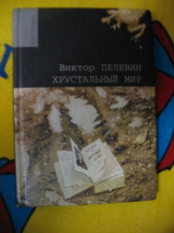 книга Виктор Пилевин хрустальный мир