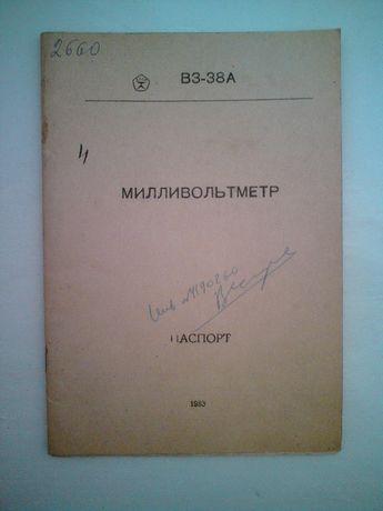 Прибор милливольтметр В3-38А, паспорт.