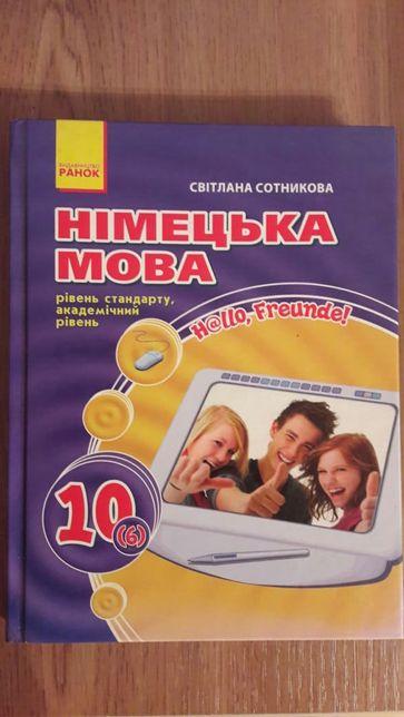 Немецкий, Сотникова, 10 класс. Комплект. Учебник,тетрадь, диск, новые