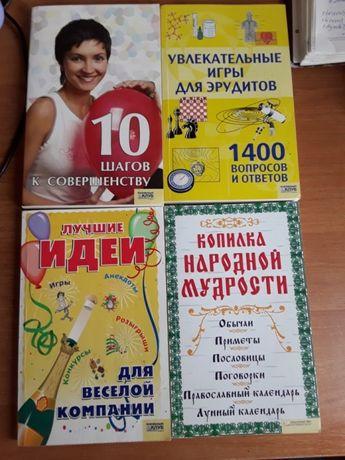 Книга Полезные книги