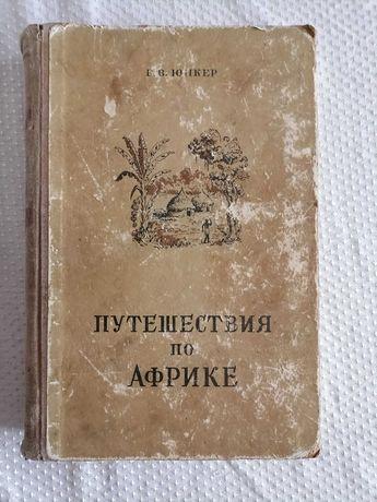 Юнкер В.В. Путешествия по Африке (1877-1878, 1879-1886)