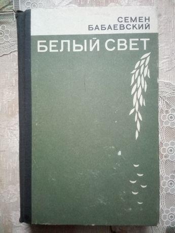 Семен Бабаевский ''Белый свет''