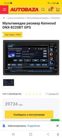 Мультимедиа ресивер Kenwood DNX-8220BT GPS
