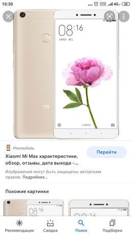 Xiaomi MI max  обмен или продажа