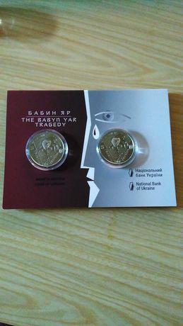 Монета 80-ті роковини трагедії в Бабиному Яру 5 грн 2021