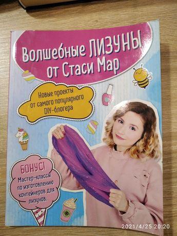 """Книга 'Волшебные лизуны от Стаси Мар"""""""