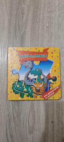 Пазлы детские книжечка