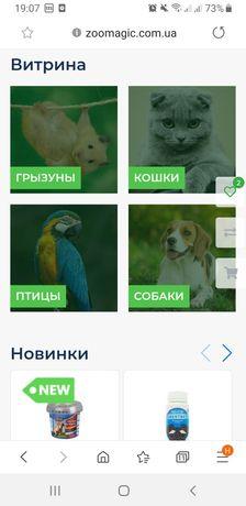 Продам Интернет магазин зоотоваров