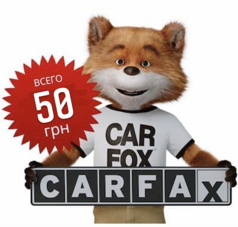 CARFAX Карфакс 50грн в течении 5 минут