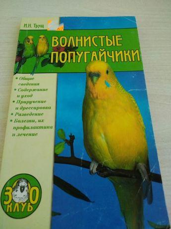 Продаётся книга «Волнистые попугайчики»