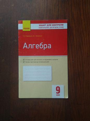 Алгебра - зошит для контрольних робіт 9 клас