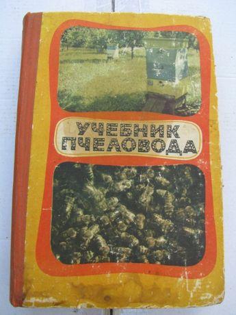 Учебник пчеловода Москва 1970