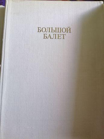 """Продам книгу-фотоальбом """"Большой балет"""", 1981г."""