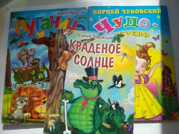 Чуковский, сказки, Путаница, Чудо-дерево, Краденое солнце, картон