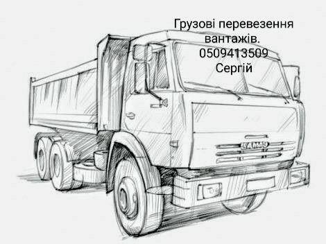 Грузові перевезення вантажів камаз.