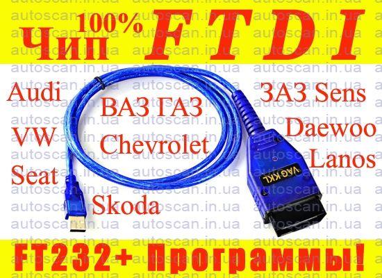 FTDI VAG авто сканер адаптер OBD2 Диагностика ВАЗ ГАЗ Ланос VW Audi Sk