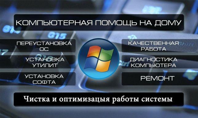 Компьютерная помощь на дому, Установка Windows , Утилит и программ