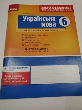 Посібники (укр мова, матем, англ)