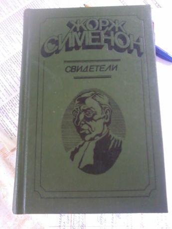 """Жорж Сименон """"Свидетели"""" - прекрасная книга, твёрдый переплёт, отл.сос"""