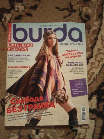 Продам женский журнал Бурда