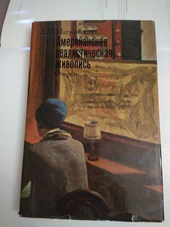 Матусовская Е.М. Американская реалистическая живопись 1986