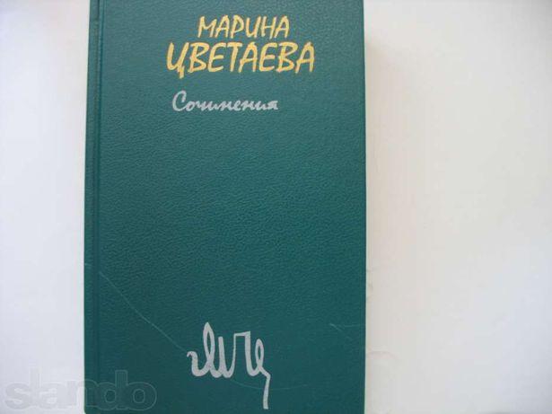 Марина Цветаєва Сочинения Том второй: Проза, письма