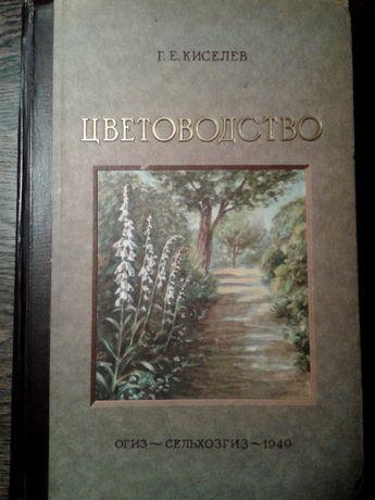 Kwiaciarstwo (цветоводство) Kisieliewa