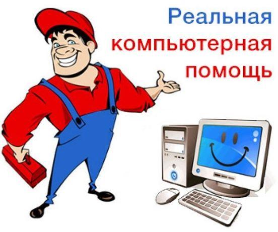 Компьютерный мастер. Ремонт, модернизация