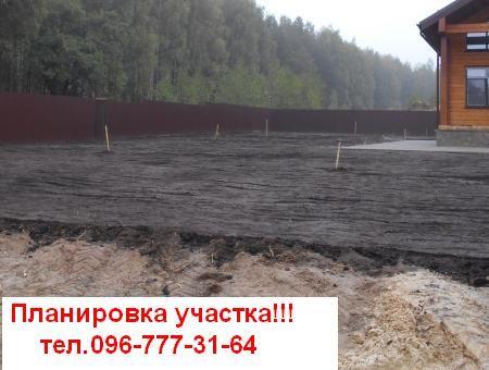 Земляные работы,благоустройство участка Киев.