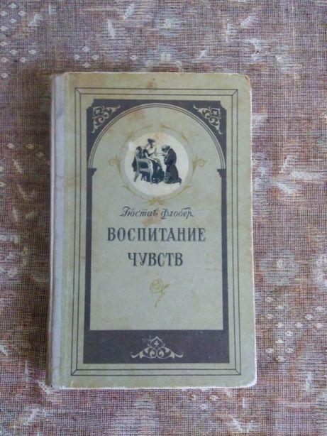 """Книга Гюстав Флобер """"Воспитание чувств"""" 1956"""
