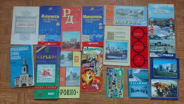 Туристические карты схемы , буклеты , планы городов , наборы открыток.