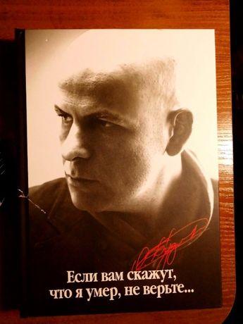 Олесь Бузина: Если вам скажут, что я умер, не верьте...