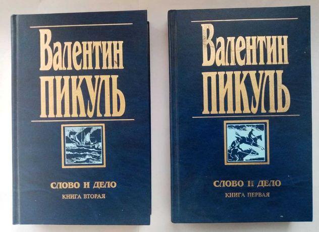 Валентин Пикуль - Слово и дело, Фаворит, Битва железных канцлеров