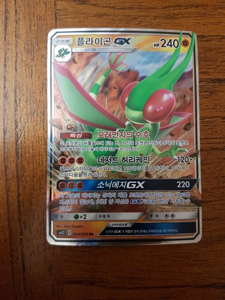 Carta Pokémon Flygon GX