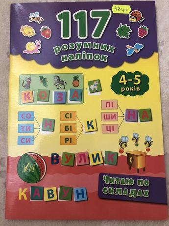 Завдання з наліпками Задания с наклейками развивашки развивающие книги