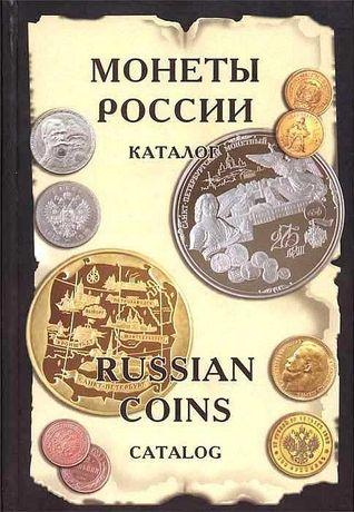 Рылов - Монеты России с 1894 г. - на CD
