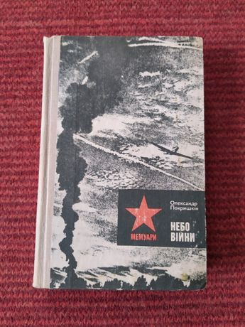 "Олександр Покришкін "" Мемуари. ""Небо війни""."