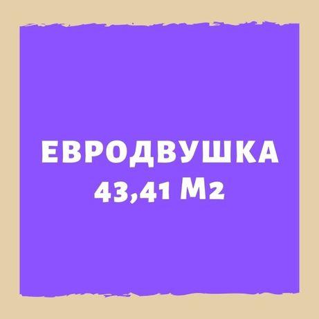 Компактна двушка 43,41м2. В розстрочку