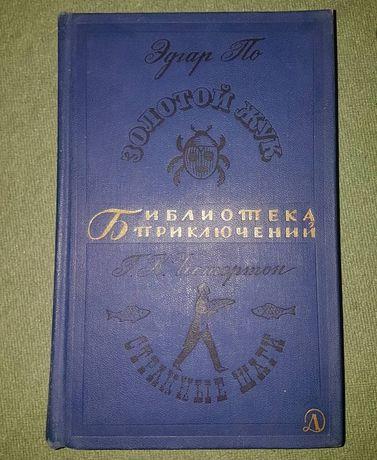 Приключенческие романы. Эдгар По Золотой жук, Честертон Странные шаги
