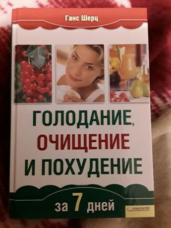 Книга Ганс Шерц Голодание, очищение и похудение за 7 дней