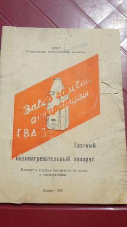Газовая колонка ГВА-3 Львів. Паспорт и инструкция по эксплуатации 1963