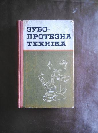 Бетельман Зубопротезна техніка 1970 року
