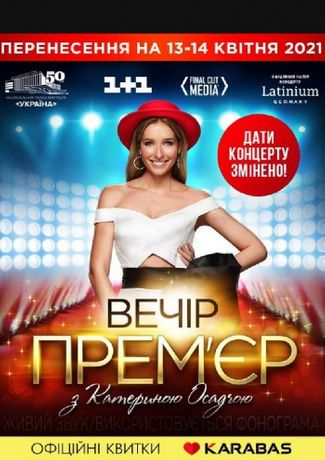 Билет квиток на концерт Вечір прем'єр з Катериною Осадчою