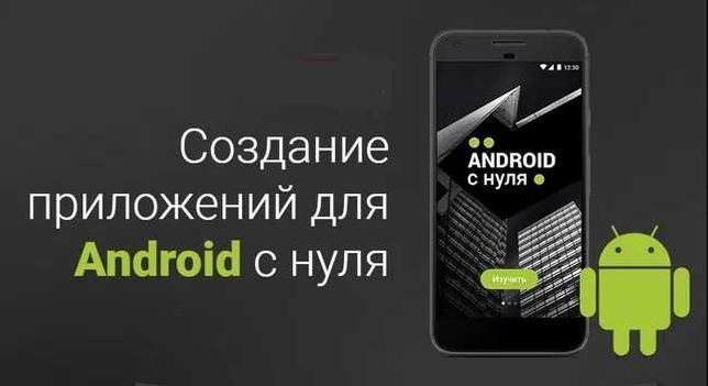Создам приложение Android, IOS