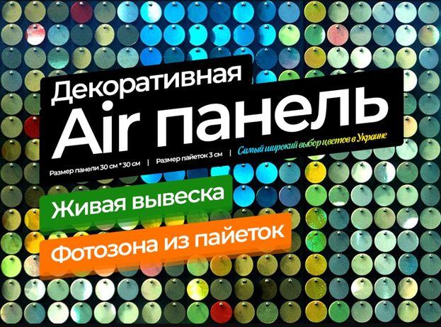 Живая вывеска, air панель, фотозона из пайеток