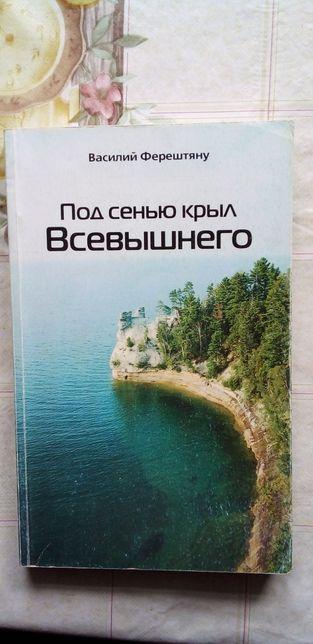 """Книга """" Под сенью  крыл Всевышнего""""  Василь Ферештяну"""